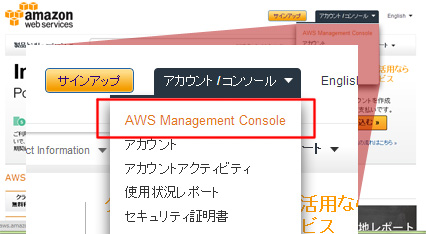 AWS Management Consoleを選択