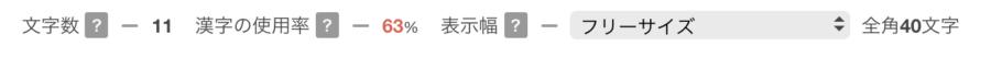 漢字の割合には気をつけましょう