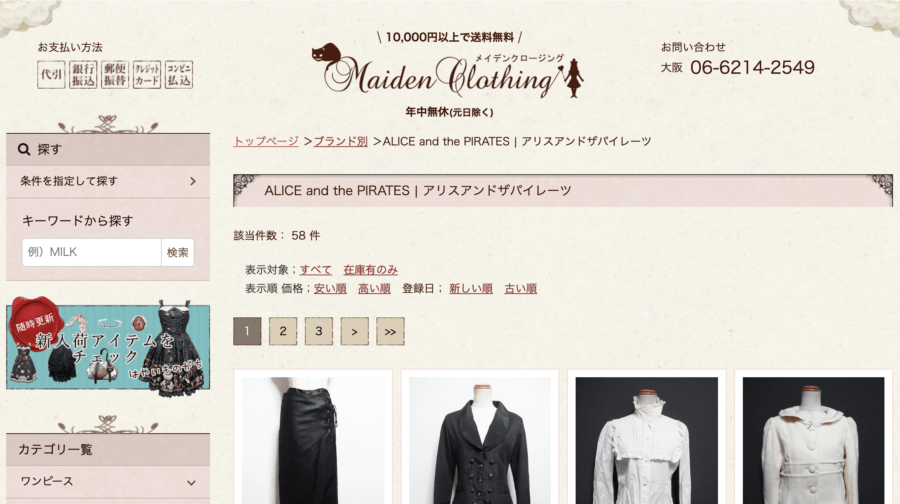 Meiden Clothingサイトキャプチャー